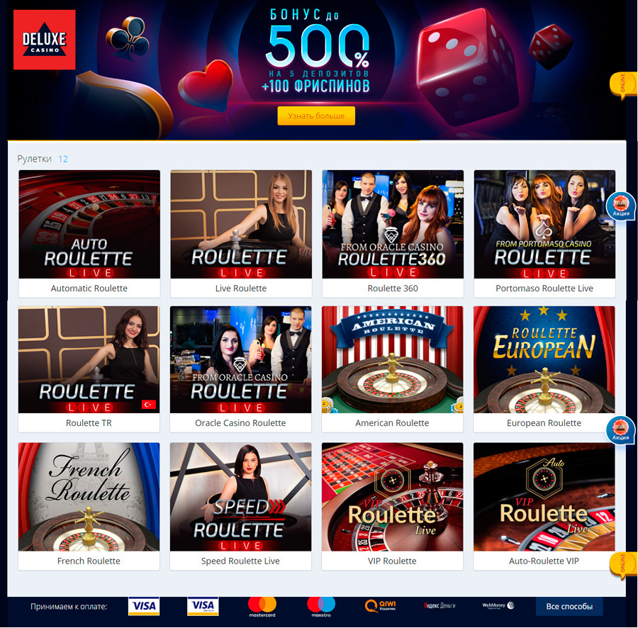 Можно ли выиграть интернет казино рулетка