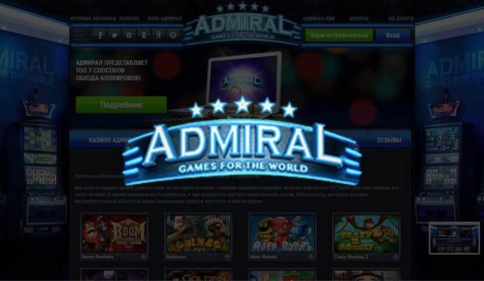 Admiral игровые автоматы бесплатно казино crazy monkey онлайн бесплатно