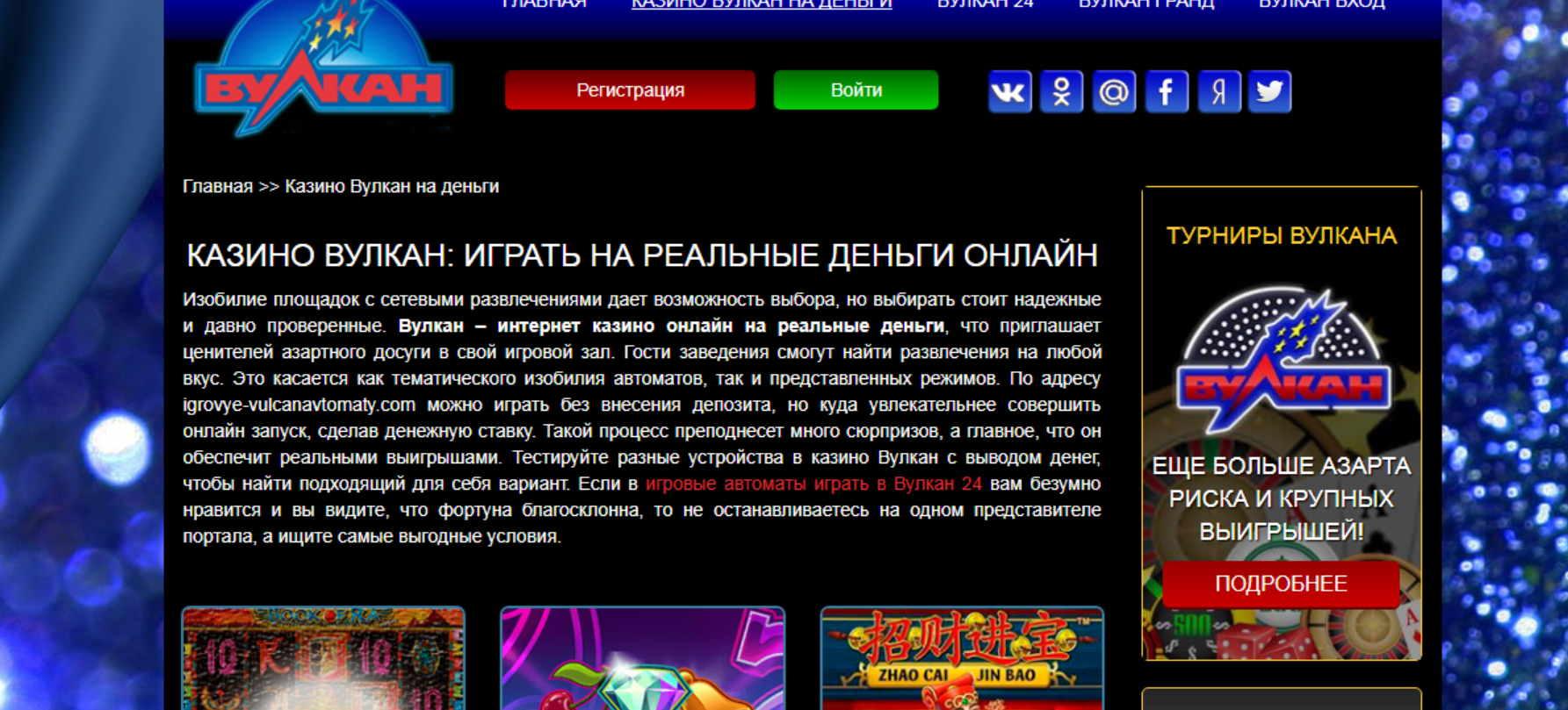 Игровые автоматы доминатор онлайн