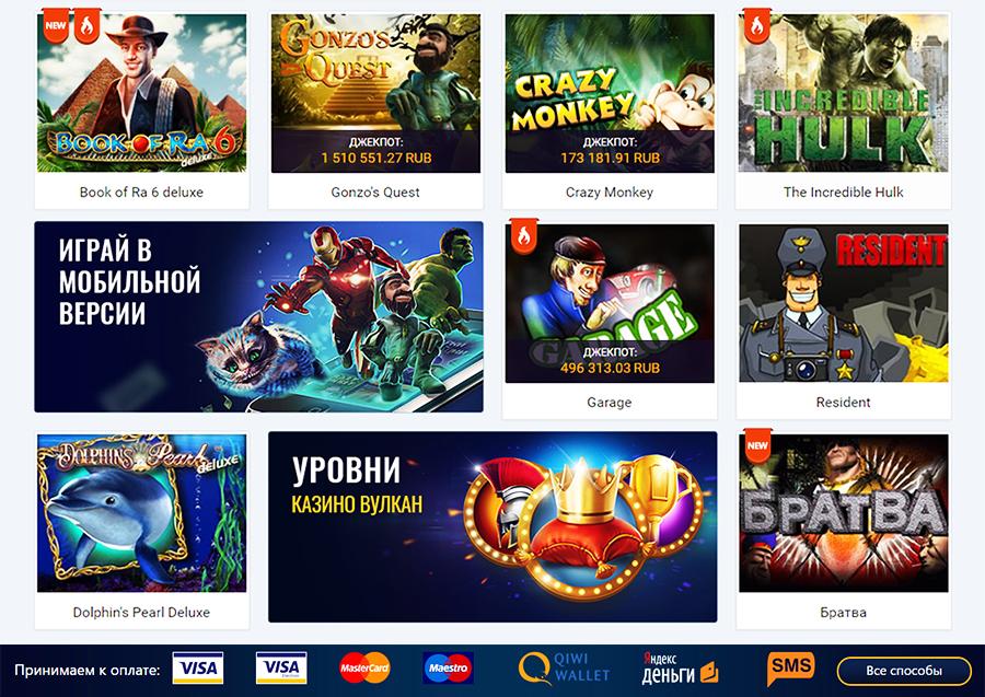 Хакерский софт для игры в казино
